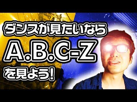 【A.B.C-Zの話】すごいダンスが見たい?だったらA.B.C-Zだ!【awesome dance】