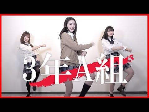 【3年A組ダンス】天才1人、素人2人で踊ってみた!!