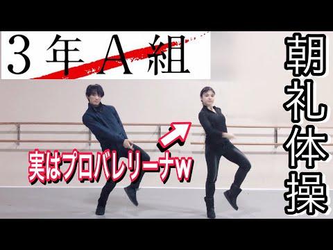 【踊ってみた】プロバレリーナは3年A組ダンスを30分でどれくらい踊れるの?【ヤマカイxネレアさん】( 最終回 記念)