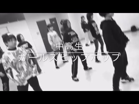 都城市ダンススクール 最新ヒップホップ 中高生女子限定 ダンススタジオ リアル