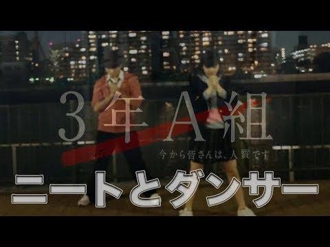【3年A組ダンス】プロ級ダンサーと引きニートが踊ってみた。