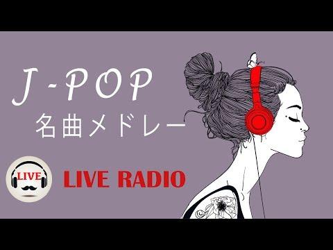 名曲J-POPメドレー – Relaxing Piano Music – 24/7 Live – 勉強用BGM, 作業用BGM, 結婚式BGM