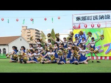 「東郷高校ダンス部」東郷町 舞myフェスタ2019