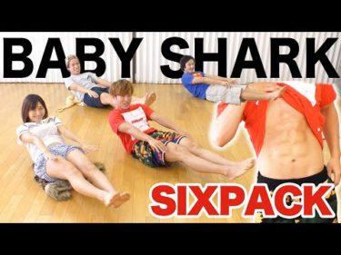【バタ足ダンス】サメのように踊って痩せる!ベイビーシャークシックスパックチャレンジ BABY SHARK SIXPACK CHALLEGE!! ABS WORKOUT
