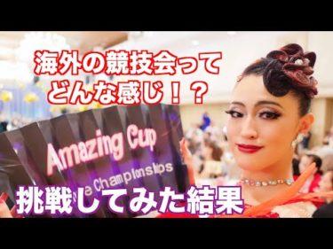 無名の日本人ダンサーが海外に挑戦した結果 Amazing Cup 2019 台湾【4K】ダンス映像いっぱい!映画風