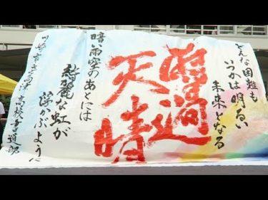 文化祭書道パフォーマンス【川崎市高津高校】【全学年】