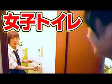 『トイレに人がいる』が一番怖い説!制服女子が色んな場所で仕掛けてみた!