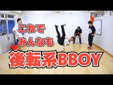 かっこよく後転上げ! とびとら ブレイキン ブレイクダンス bboy Breakdance