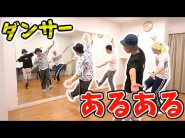ダンサーって実はヤバイ…ダンサーあるあるやってみた!!【寸劇】