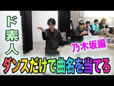 【クイズ】ど素人のダンスであなたは乃木坂46の曲名が何問わかりますか?