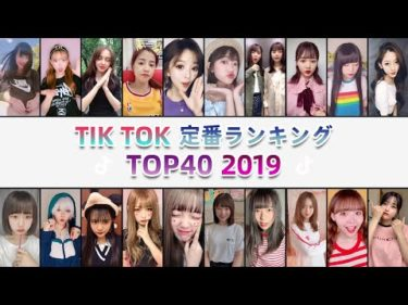 TikTok定番ランキング TOP40【2019】最も人気のある曲