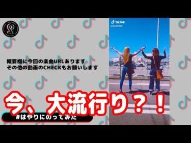 【TikTok】今はやりのダンス!! ♪はやりにのってみた Now I'm doing a dance !!
