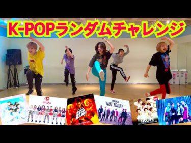K-POP ランダムダンスチャレンジ by xD (クロスディー)