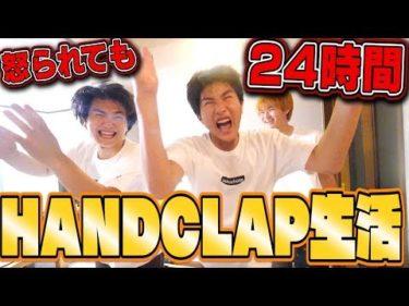 【HANDCLAP】24時間分「2週間で10キロ痩せるダンス」生活した結果がやばい!!!www