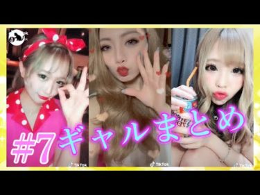 【Tik Tok】💖ギャルまとめ💖#7【 タグ:ギャル】Tik Tok Japan-Very cute!!Japanese girl