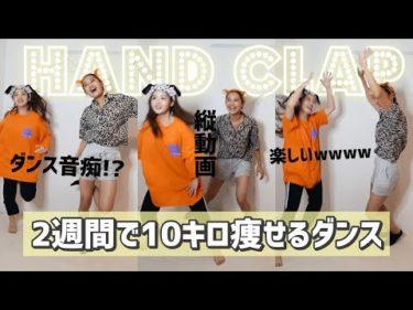 【HANDCLAP】ダンス音痴炸裂😨⁉️大画面で公開処刑。【縦動画】