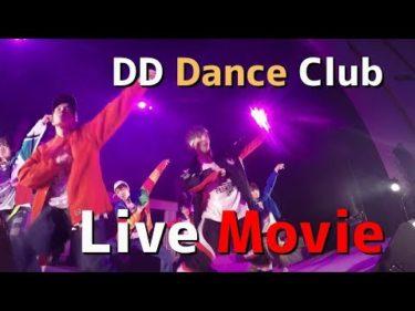 【DDダンス部演目】DD Dance Party2019より