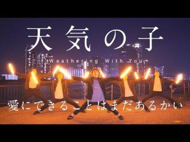 【天気の子】愛にできることはまだあるかい / RADWIMPS ヲタ芸で表現してみた [Weathering With You]  Light Dance