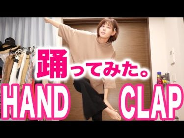 【踊ってみた】2週間で10キロ痩せるダンス【HANDCLAP】