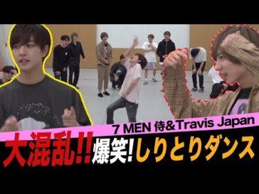7 MEN 侍【爆笑!しりとりダンス】Travis Japanにダンスで挑む!!