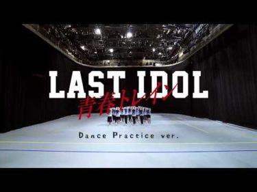 【振付動画】ラストアイドル「青春トレイン」Dance Practice ver. (振付:akane)