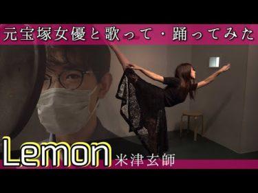 【Lemon】夫婦で米津玄師のLemonを本気で踊って・歌ってみた