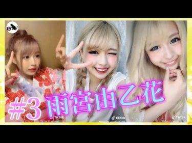【Tik Tok】かわいい子まとめ😍💖【雨宮由乙花(ゆずは)#3】【Tik Tok Japan】Very cute!!Japanese girl