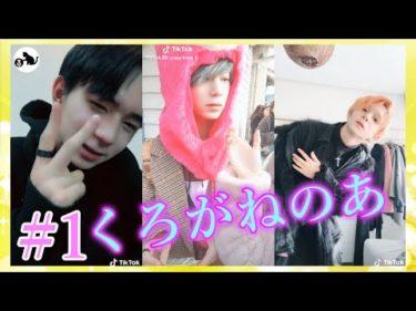 【Tik Tok】かっこいい子まとめ😉✨【くろがねのあ#1】【Tik Tok Japan】Very cute!!Japanese boy