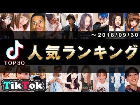 【ファン数順】TikToker最新人気ランキング TOP30【~2018年09月30日】