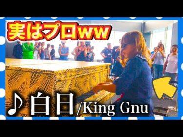【都庁ピアノ】ギャルが突然、白日/King Gnuをガチ演奏してみたww(piano performance in Tokyo )
