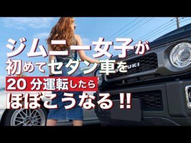 【新発見】ジムニー女子が初めてセダン車を20分運転したらほぼこうなる!!