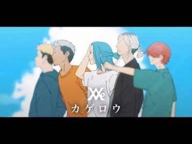 【レペゼン地球】69thシングル『カゲロウ』