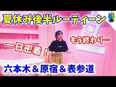 【ルーティーン】中1女子の夏休み後半!ミーティング〜原宿 MOMOLOG#026【ももかチャンネル】