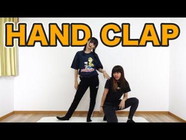 【HAND CLAP】JKダンサーが2週間で10キロ痩せるダンスを全力で踊ってみた【おまけもあるよ】