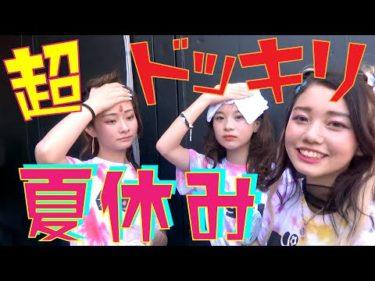 【ドッキリ】超夏休みの裏側で、ライオンキング?!!