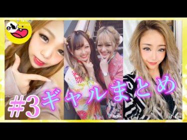 【Tik Tok】💖ギャルまとめ💖#3【 タグ:ギャル】Tik Tok Japan-Very cute!!Japanese girl