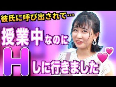 【黒歴史】渋谷女子に高校生時代の黒歴史聞いたらエロすぎたw