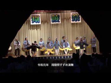 令和元年 翔陵祭すずめ演舞