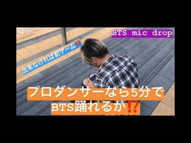 プロダンサーが BTS  MICDROP 5分で踊ってみた!?