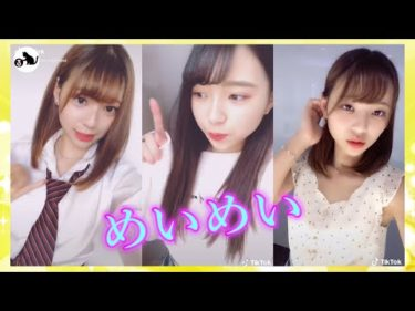 【Tik Tok】かわいい子まとめ😍💖【 めいめい】【Tik Tok Japan】Very cute!!Japanese girl
