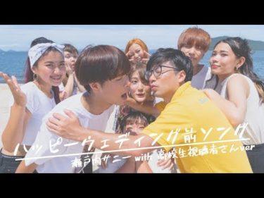 【踊ってみた】ハッピーウェディング前ソング/瀬戸内サニー with 高校生視聴者さんver