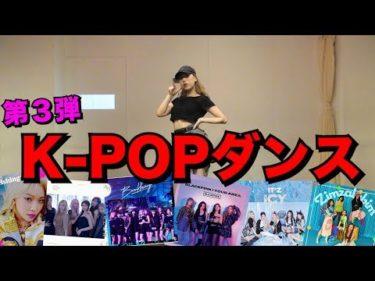 【踊ってみた】K-POPランダムダンスをやってみた第三弾!!