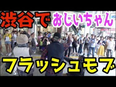 おじいちゃんが急に渋谷でダンスバトルし始めたら