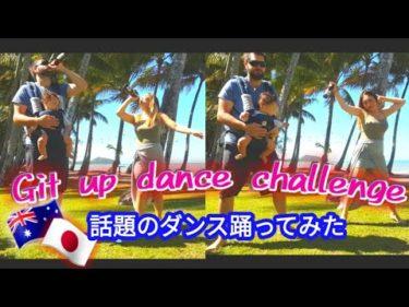 The Git Up Challenge!!! JAPANESE&AUSTRALIAN couple│話題のダンスチャレンジやってみた🤣