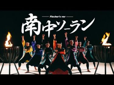 【MV】南中ソーラン 〜Fischer's Version〜