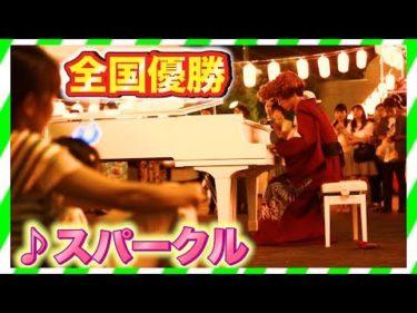 【ピアノ】ヤンキーが街で突然スパークルをガチで弾いてみたww(piano performance in summer festival)君の名はKimi no nawa