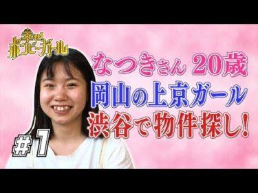 【希望家賃2万5000円】岡山から上京した20歳ダンス女子が渋谷で物件探し!「幸せ!ボンビーガール」#1
