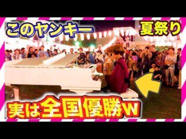 【夏祭りピアノドッキリ】もしもヤンキーが全国優勝者だったら。。(piano performance in summer festival)