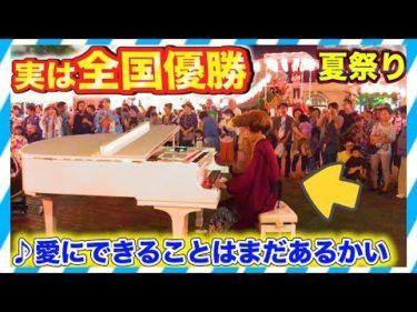 【夏祭りピアノ】ヤンキーが愛にできることはまだあるかいをガチで弾いてみたww(天気の子Weathering WithYou/RADWIMPS)piano performance in festival
