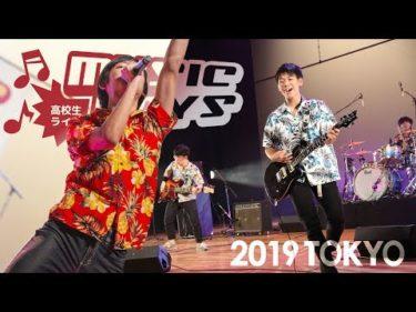 高校生ライブ MUSIC DAYS 2019 東京大会
